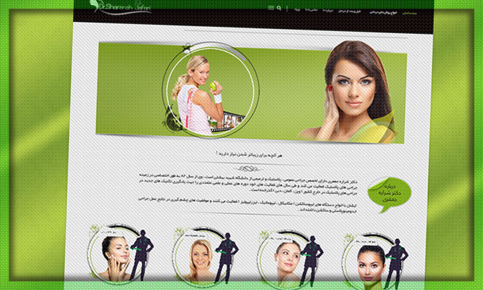 طراحی سایت پزشکی دکتر شراره جعفری