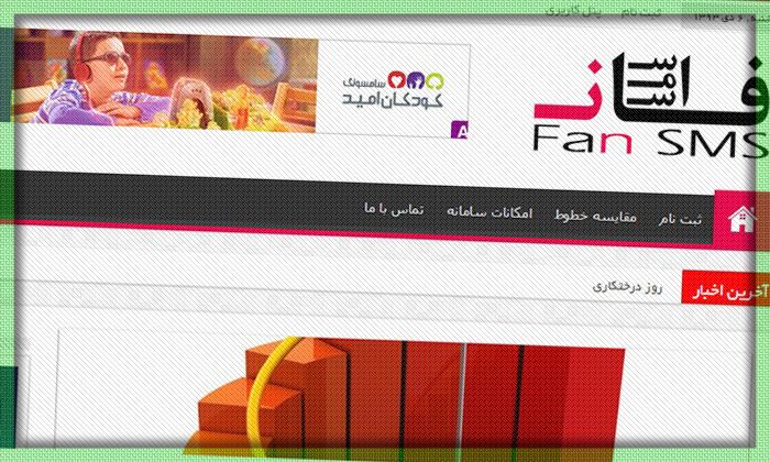 طراحی سایت شرکتی فان اس ام اس