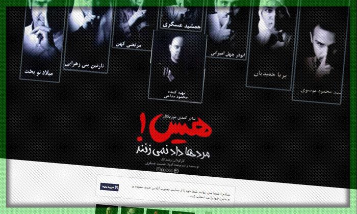 طراحی سایت هنری آوای لبخند