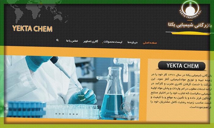 طراحی سایت شرکتی بازرگانی شیمیایی یکتا