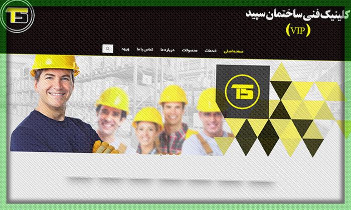 طراحی سایت شرکتی تأسیسات سپید