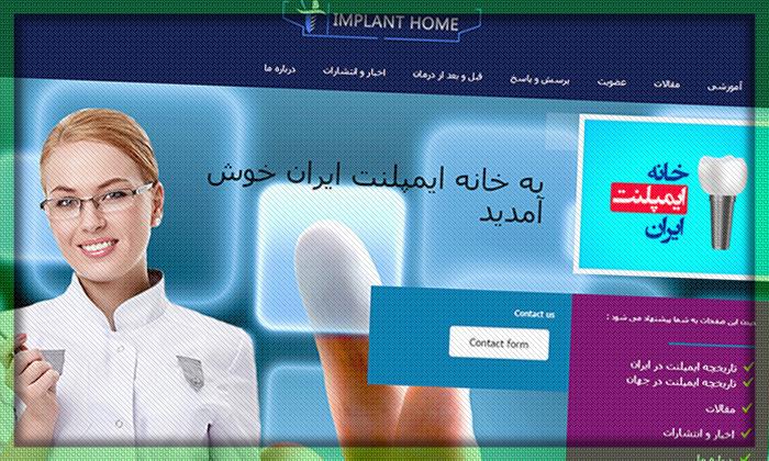 طراحی سایت خانه ایمپلنت ایران