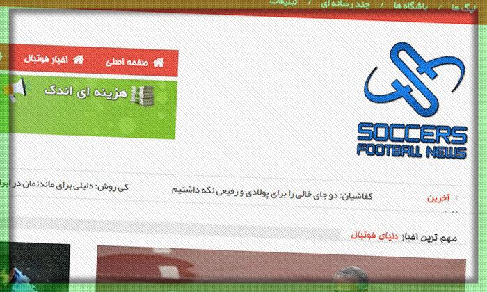 طراحی سایت ورزشی ساکرز | طراحی سایت خبری ساکرز
