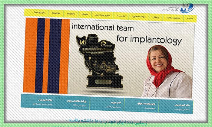 طراحی سایت دکتر ساره امیر حسینی