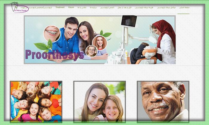 طراحی سایت پزشکی دکتر مهسا شریعتی