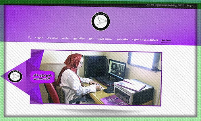 طراحی سایت پزشکی دکتر نازنین بصیری