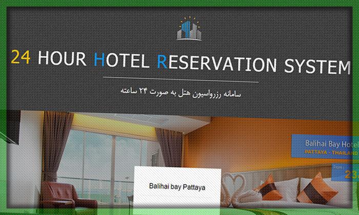 طراحی سایت رزرواسیون هتل Hr24