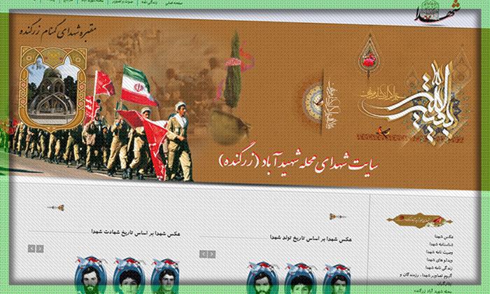طراحی سایت شهدای محله زرگنده