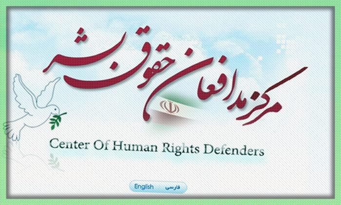 طراحی سایت مرکز مدافعان حقوق بشر