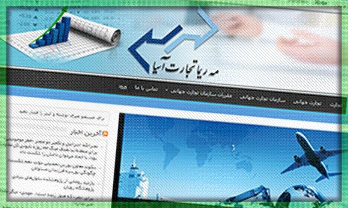 طراحی سایت شرکت مه ریما تجارت آسیا