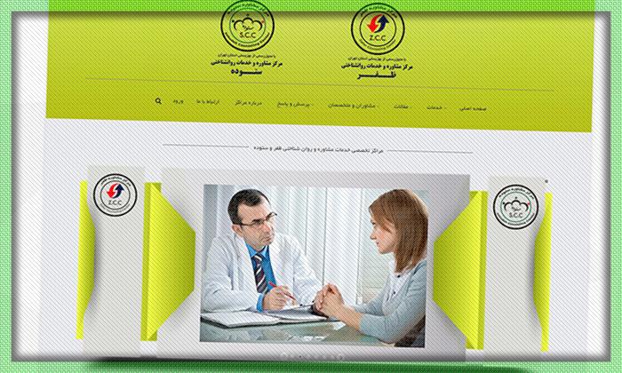 طراحی سایت پزشکی کلینیک ظفر و ستوده