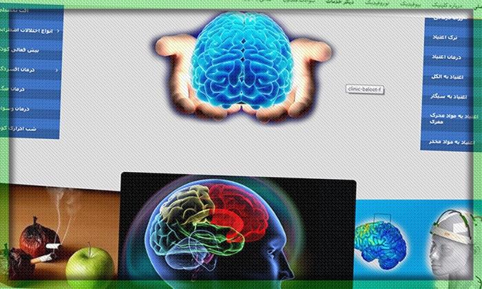 طراحی سایت پزشکی کلینیک بلوط