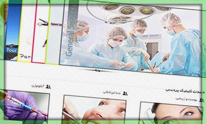 طراحی سایت پزشکی کلینیک پردیس