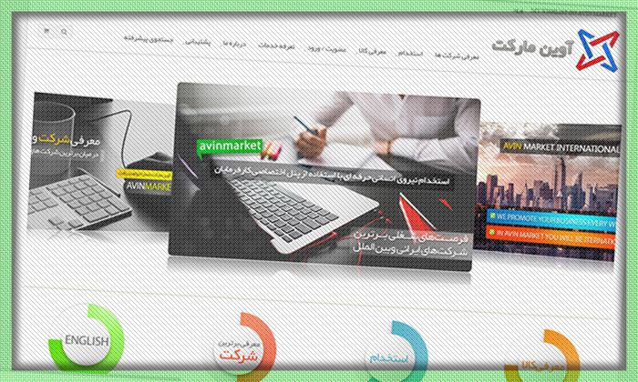 طراحی سایت فروشگاهی آوین مارکت