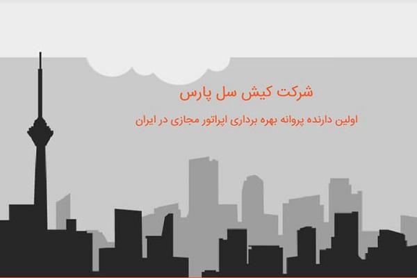 شرکت کیش سل پارس,اپراتور مجازی موبایل,اپراتور مجازی موبایل ایران,اولین اپراتور مجازی موبایل