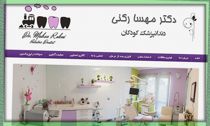 طراحی سایت پزشکی دکتر مهسا رکنی