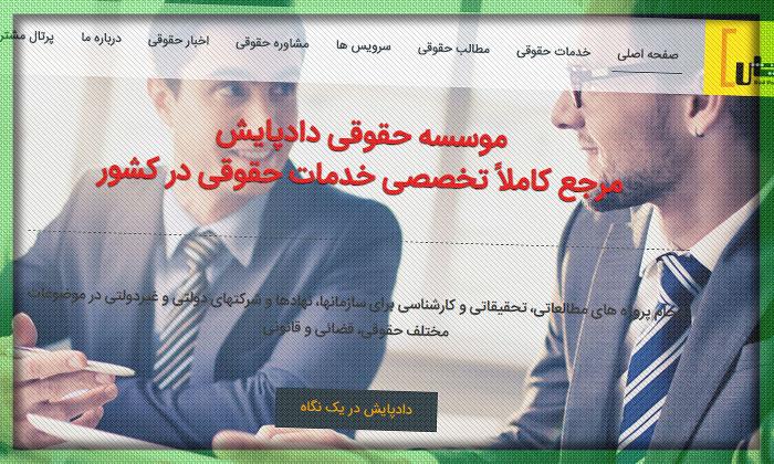 طراحی سایت موسسه حقوقی دادپایش