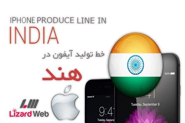 تولید آیفون,آیفون,اپل