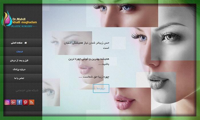 طراحی سایت پزشکی دکتر مهدی خلیلی مقدم