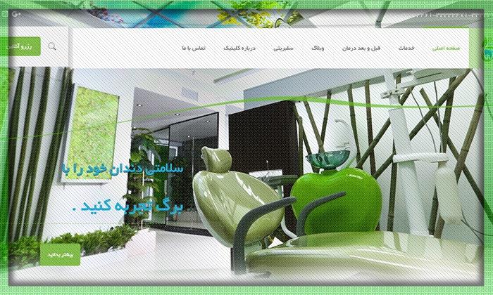 طراحی سایت کلینیک دندانپزشکی برگ