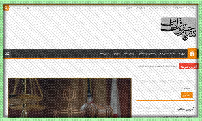 طراحی سایت خبری نشریه حقوق اساسی