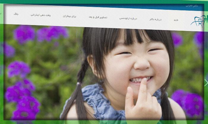 طراحی سایت دکتر عسل فطرتی