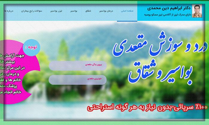 طراحی سایت دکتر ابراهیم دین محمدی