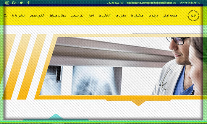 طراحی سایت موسسه تصویربرداری نسيم پرتو