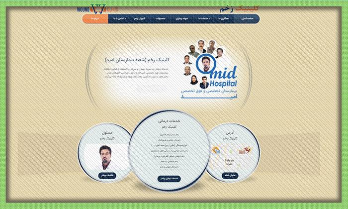 طراحی سایت کلینیک زخم