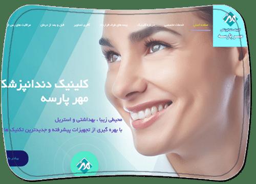 کلینیک دندانپزشکی مهر پارسه