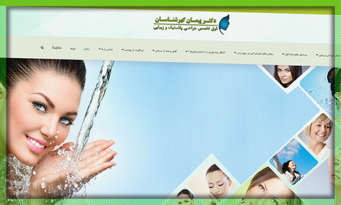طراحی سایت پزشکی دکتر پیمان گهرشناسان