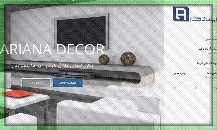 طراحی سایت دکوراسیون آریانا دکور