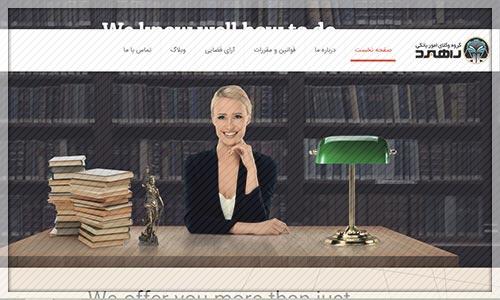 طراحی سایت گروه وکلای بانکی راهبرد