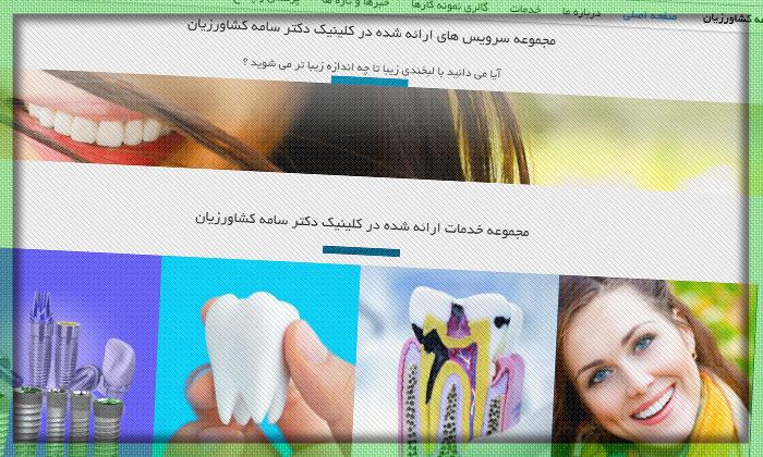 طراحی سایت پزشکی دکتر سامه کشاورزیان