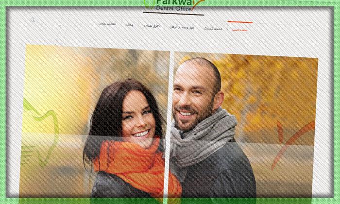 طراحی سایت پزشکی کلینیک پارک وی