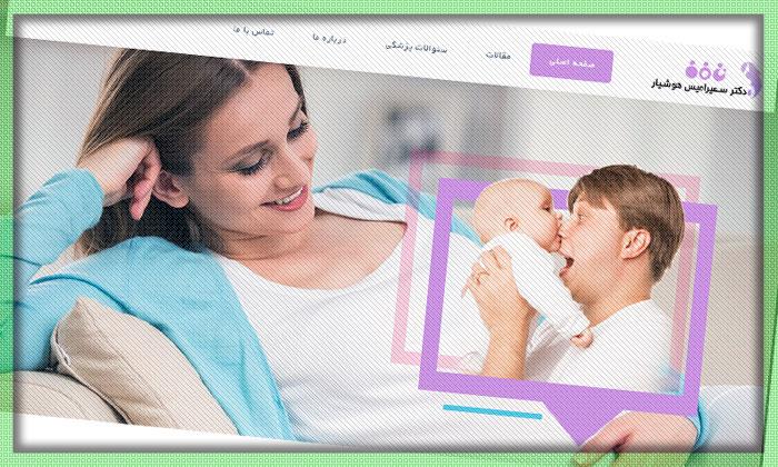 طراحی سایت پزشکی دکتر سمیرامیس هوشیار