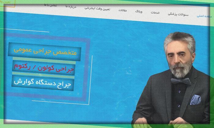 طراحی سایت پزشکی دکتر مهرداد رضایی