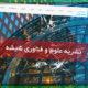 طراحی سایت شرکتی نشریه فناوری شیشه