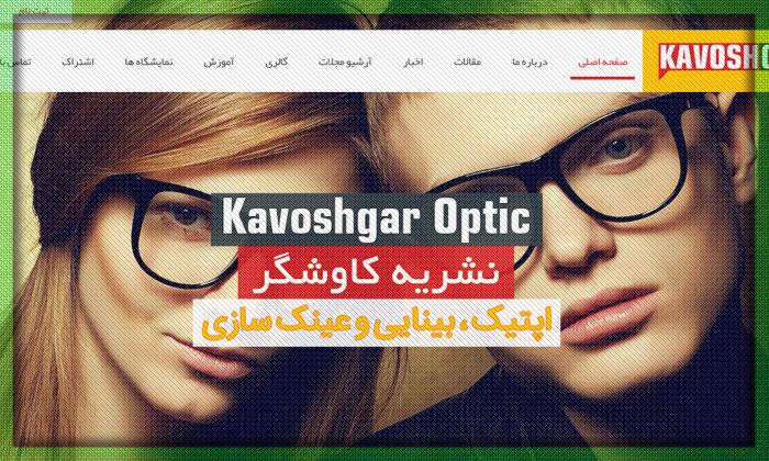 طراحی سایت شرکتی نشریه کاوشگر